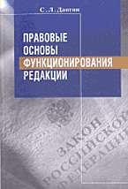 Правовые основы функционирования редакции: Учеб. пособие