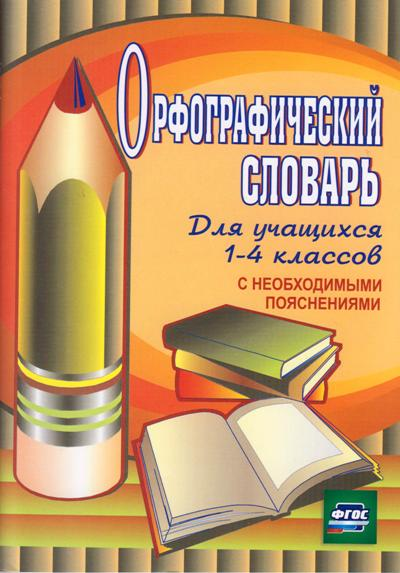 Орфографический словарь для учащихся 1-4 кл.: С необходимыми пояснениями