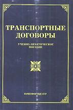 Транспортные договоры: Учеб.-практ. пособие