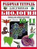 Общая биология. 10-11 кл.: Ч. 2: Рабочая тетрадь для учителя