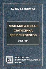 Математическая статистика для психологов: Учебник