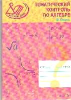 Алгебра. 8 класс: Тематический контроль