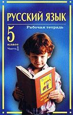Русский язык. 5 класс: Раб. тетрадь: Ч.1 (Подсказки на каждый день)