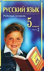 Русский язык. 5 класс: Раб. тетрадь: Ч.2 (Подсказки на каждый день)