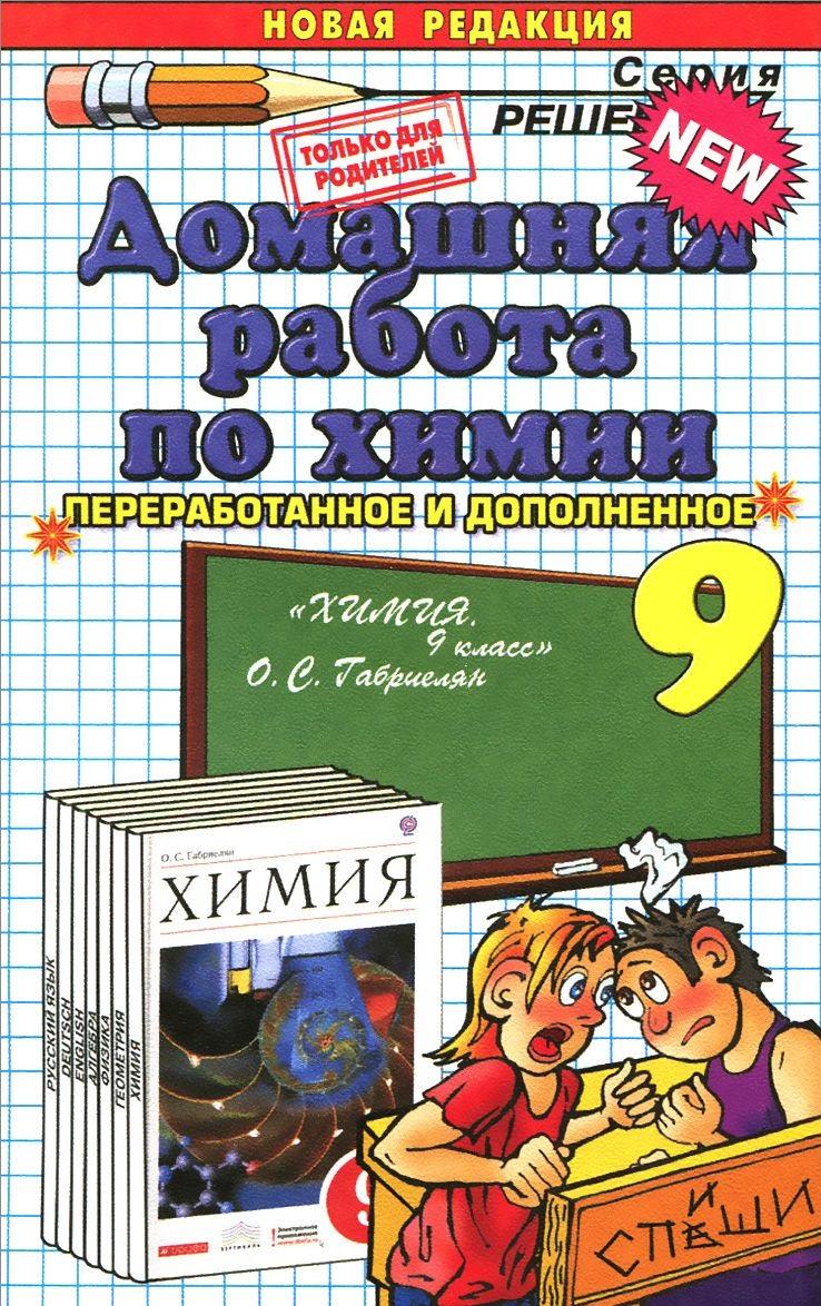 Химия. 9 кл.: Домашняя работа к учебнику Габриеляна О.С. ФГОС
