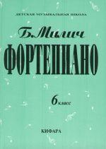 Фортепиано. 6 класс