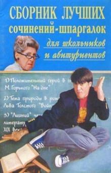 Сборник лучших сочинений-шпаргалок для школьников и абит.: Вып.3