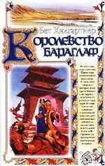 Королевство Бараглаф (Волшебная страна)
