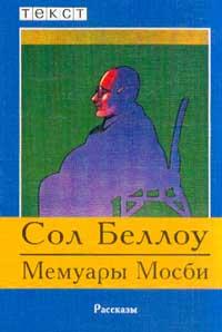 Мемуары Мосби (мал.)