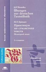 Практикум по стилистике текста. Немецкий язык: Учеб. пособие для вузов