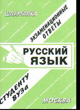 Русский язык: Экзаменационные ответы, студенту вуза