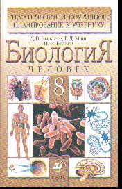 Биология. 8 класс: Человек: Тематич. и поуроч. планирование к уч. Колесова