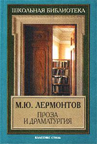 Лермонтов М.Ю. Проза и драматургия
