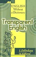Прозрачный английский: Учеб. пособие (*Transparent English)