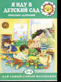 Я иду в детский сад. Проблемы адаптации. 2-4 года