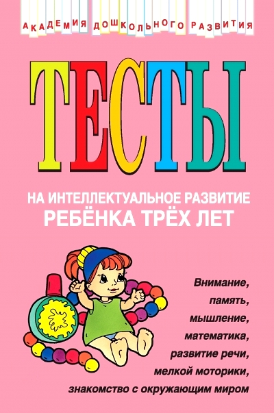 Тесты на интеллектульное развитие ребенка 3 лет