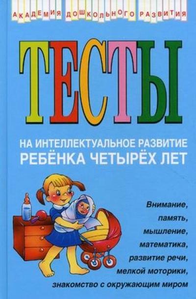 Тесты на интеллектульное развитие ребенка 4 лет