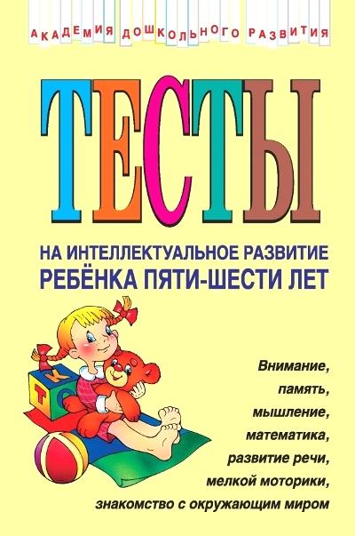 Тесты на интеллектульное развитие ребенка 5-6 лет
