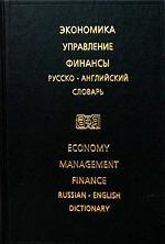 Экономика. Управление. Финансы: Русско-английский словарь