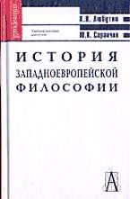История западноевропейской философии (Gaudeamus)