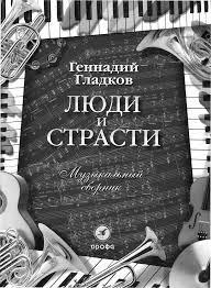 Люди и страсти: Музыкальный сборник