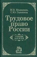 Трудовое право России: Учебник для вузов