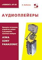 Аудиоплейеры (Ремонт: Вып. 66)