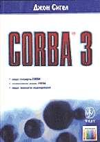 CORBA 3