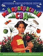 Мой прекрасный сад (Детск. справочное бюро): Путеводитель для мал. садоводо