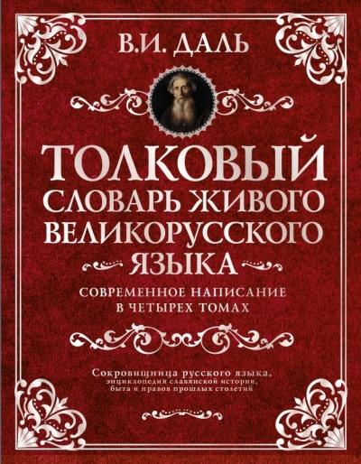 Толковый словарь живого великорусского языка: Современ. написание: В 4 т.