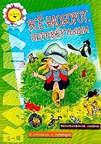 Все наоборот. Перевертыши (5-9 лет) Экологические сказки (Карапуз)