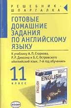 Готовые домашние задания по английскому яз. 11 класс к уч. Старкова А.П.(Р-Ш)