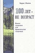 100 лет - не возраст: Книга здоровья для практически здоровых