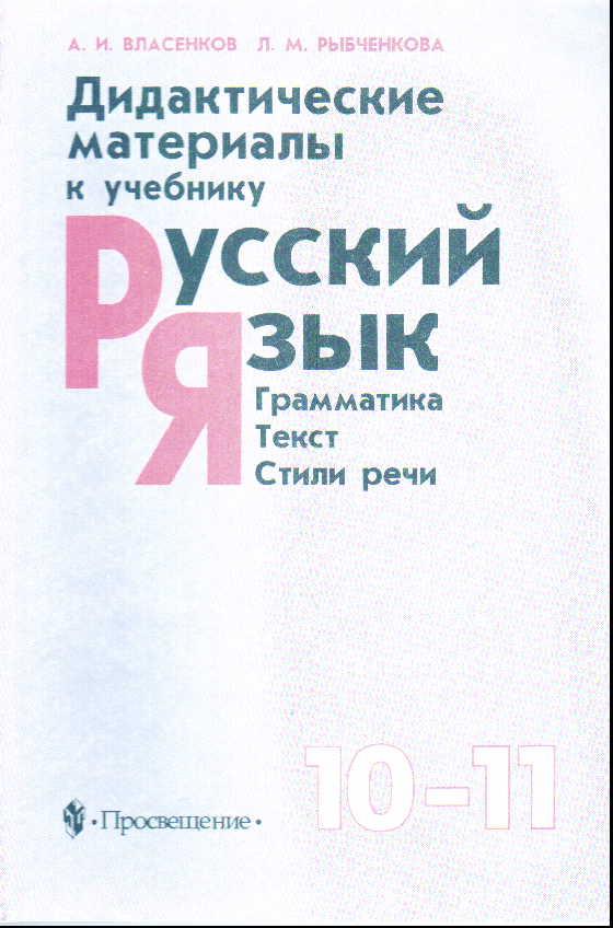 Русский язык. 10-11 класс: Грамматика. Текст. Стили речи: Дидактические матер