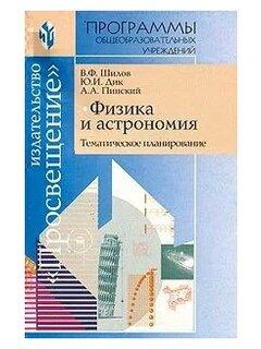 Программы Общеобр. учрежд. Физика и астрономия 7-9 класс(Тем.п