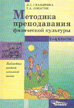 Методика преподавания физической культуры. 1-4 кл.: Метод. пос. и программа