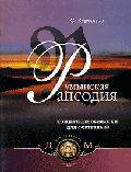 Румынская рапсодия: Концертные обработки для фортепиано
