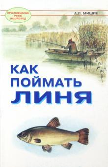 Как поймать линя (Пресноводные рыбы наших вод)