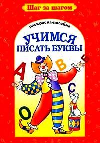 Раскраска Учимся писать буквы: Раскраска-пособие