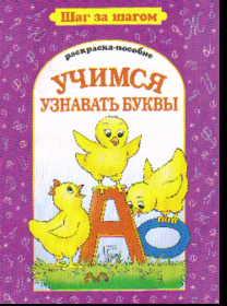 Раскраска Учимся узнавать буквы: Раскраска-пособие