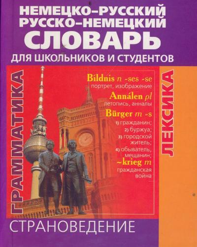 Немецко-русский и русско-немецкий словарь для школьников и студентов. Стран