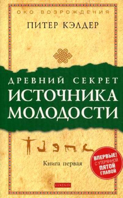 Древний секрет источника молодости: Книга 1: Секреты омоложения