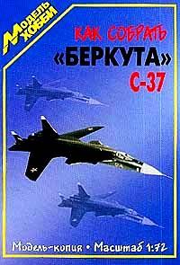 """Как собрать """"Беркута"""" С-37 (Модель Хобби)"""