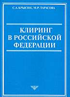 Клиринг в РФ