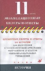 История. 11 кл.: Примерные билеты и ответы для подг. к уст. итог. аттест.