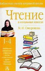 Чтение в начальных классах: Метод. пособие