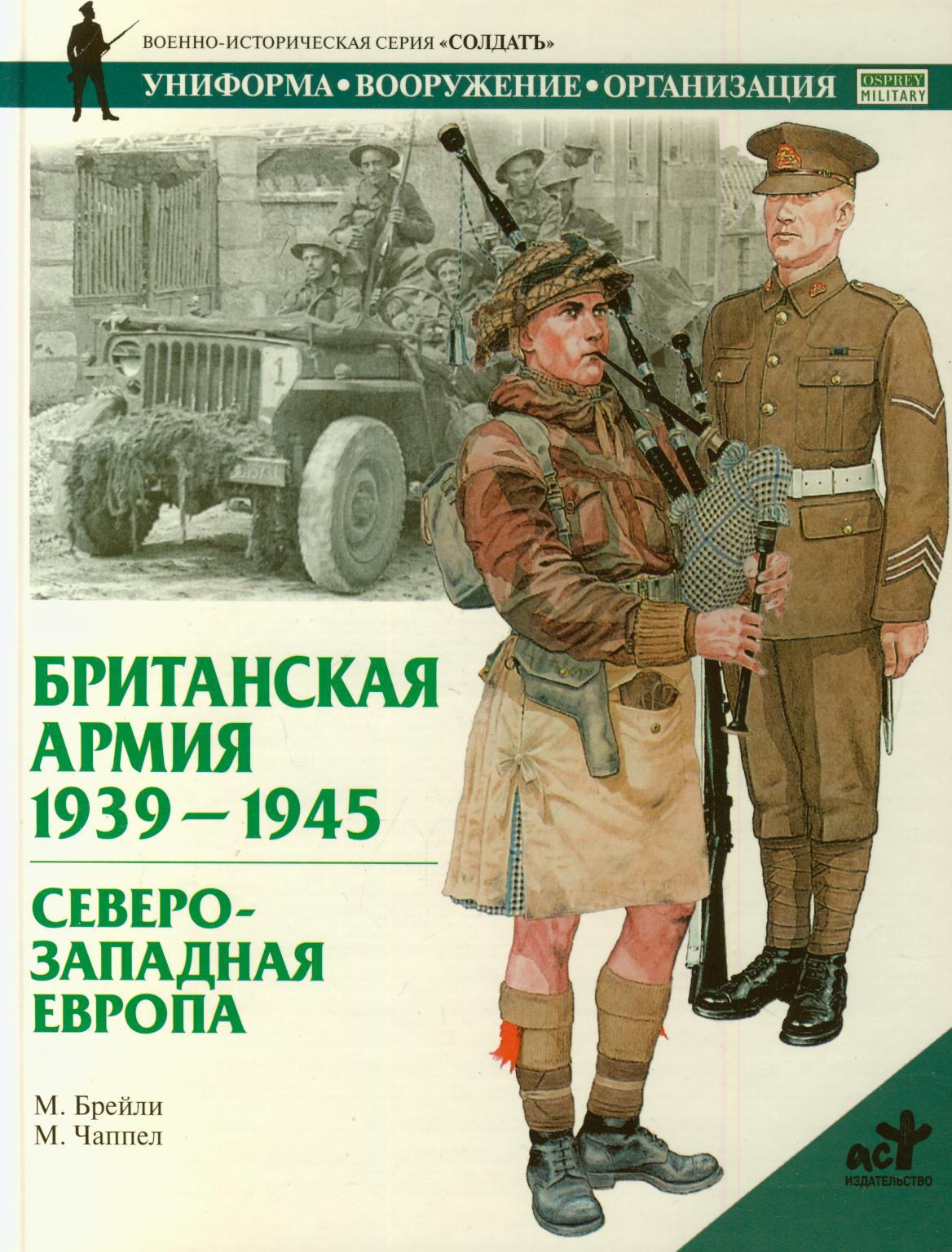 Британская армия 1939-1945. Северо-Западная Европа (Солдатъ)