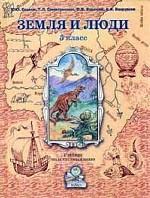 Земля и люди. 5 класс: Учебник по естествознанию