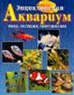 Аквариум: Рыбы, растения, оборудование аквариума: Энциклопедия