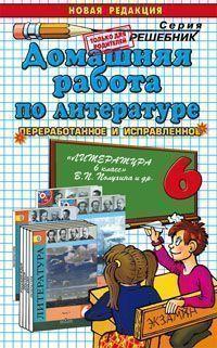 Литература. 6 класс: Домашняя работа к учеб. Полухина В.П. ФГОС